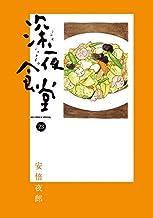 深夜食堂 コミック 1-23巻セット