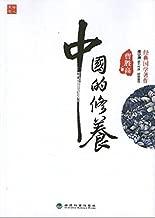 中国的修养 (学人文库)