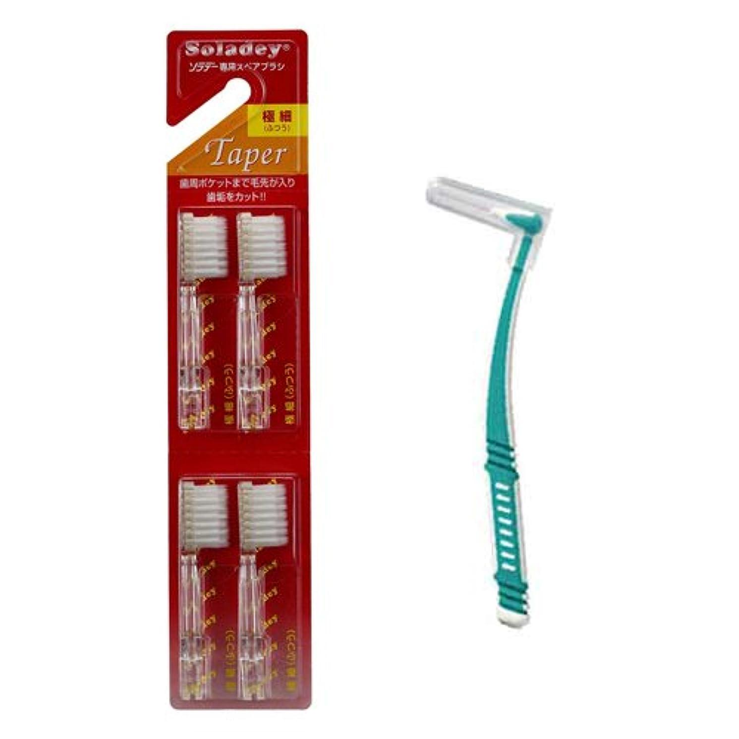 ケーブルシーボードオフシケン ソラデー専用スペアブラシ 極細(ふつう) + L字歯間ブラシ セット