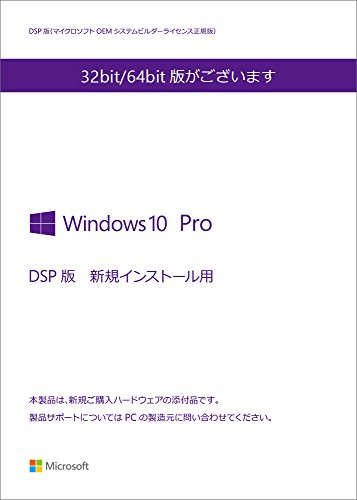 【Amazon.co.jp限定】 Microsoft Windows10 Pro 32bit 日本語版|DSP版|LANアダプター LGY-PCI-TXD 付き