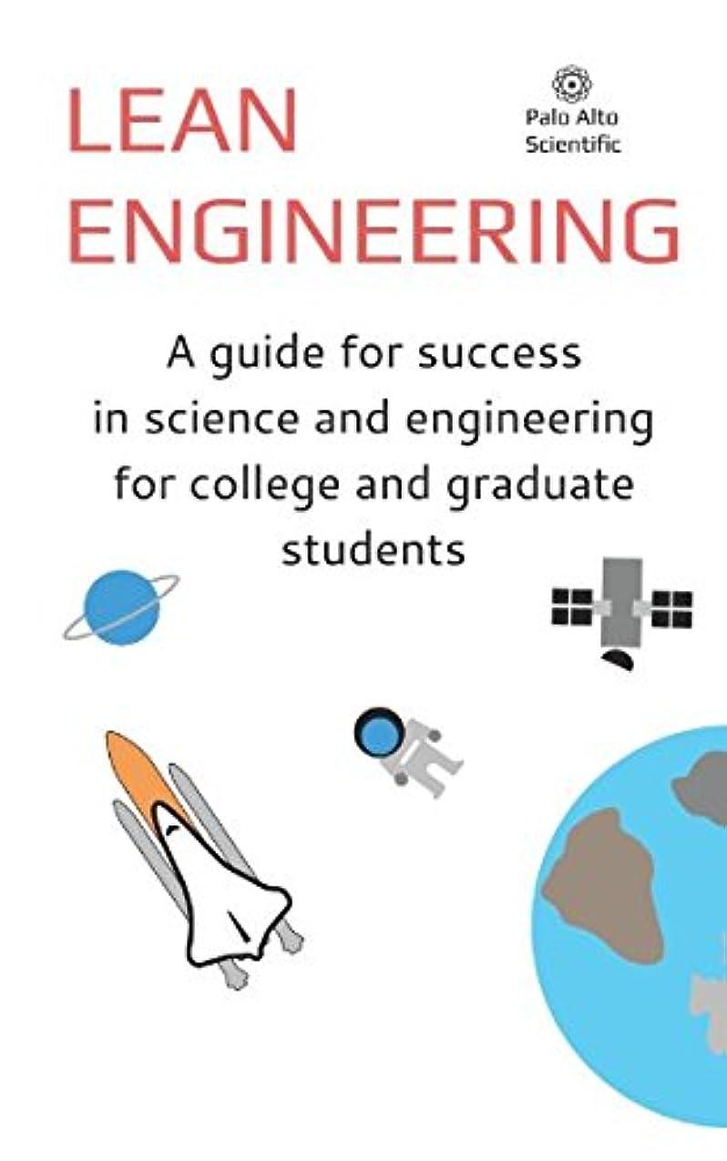 折り目食べる次Lean Engineering!: A guide for success in science and engineering for college and graduate students