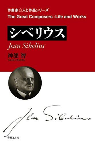 シベリウス (作曲家 人と作品)の詳細を見る