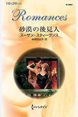 砂漠の後見人 (ハーレクイン・ロマンス) Kindle版