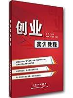 Entrepreneurship training tutorial(Chinese Edition)