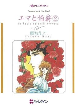 [原 ちえこ, ポーラ・マーシャル]のエマと伯爵 2 (ハーレクインコミックス)