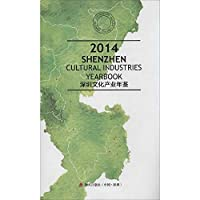 Shenzhen Cultural Industry Almanac 2014(Chinese Edition)
