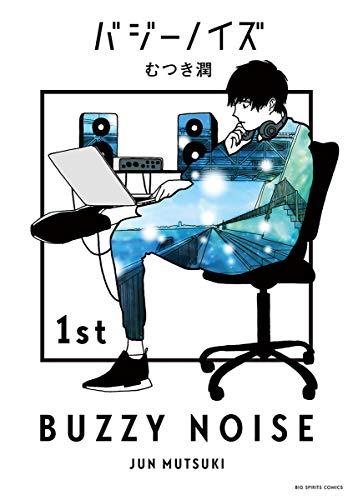 バジーノイズ(1) (ビッグコミックス)