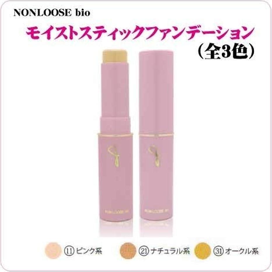 ネックレットロゴ掃除ベルマン化粧品 ノンルースビオ モイストスティックUV 全3色 (NO.21 ナチュラル系)
