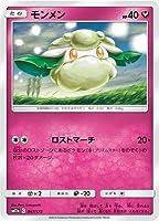 ポケモンカードゲーム PK-SM12a-097 モンメン