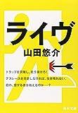 ライヴ (角川文庫)