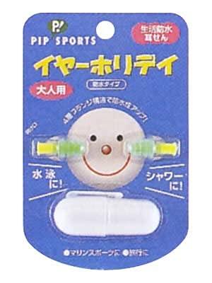 ピップ イヤーホリデイ 防水タイプ (大人用) 専用ケース付 × 4個セット