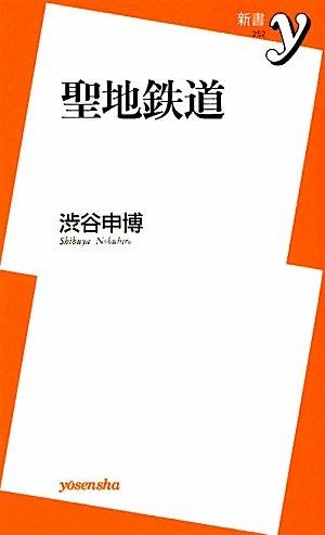 聖地鉄道 (新書y)