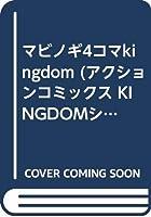 マビノギ4コマkingdom (アクションコミックス KINGDOMシリーズ)