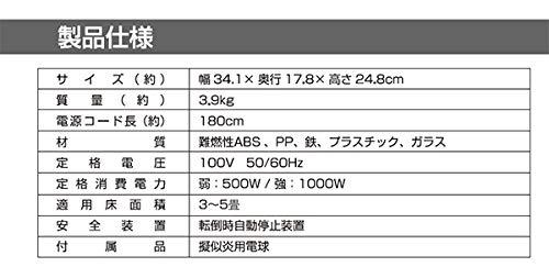 SIS(エスアイエス)『ミニ暖炉型ヒーター(EF480J)』