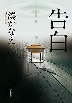 [湊かなえ]の告白 (双葉文庫)