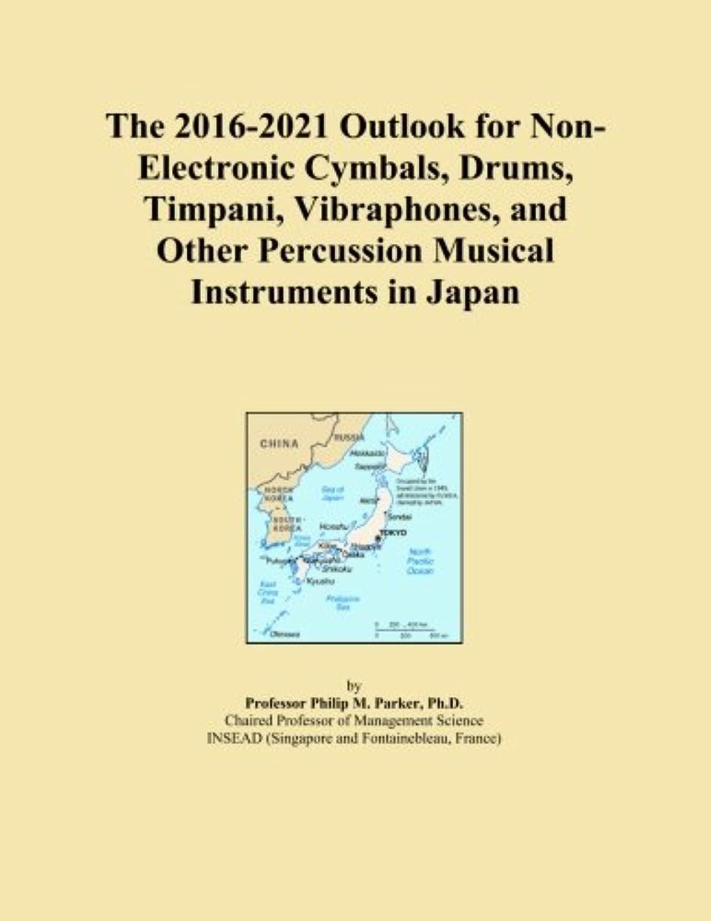 ハンドブック水分高揚したThe 2016-2021 Outlook for Non-Electronic Cymbals, Drums, Timpani, Vibraphones, and Other Percussion Musical Instruments in Japan
