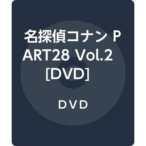 名探偵コナン PART28 Vol.2 [DVD]