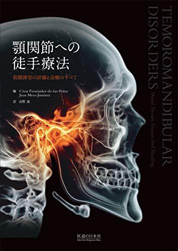 顎関節への徒手療法 機能障害の評価と治療のすべての詳細を見る