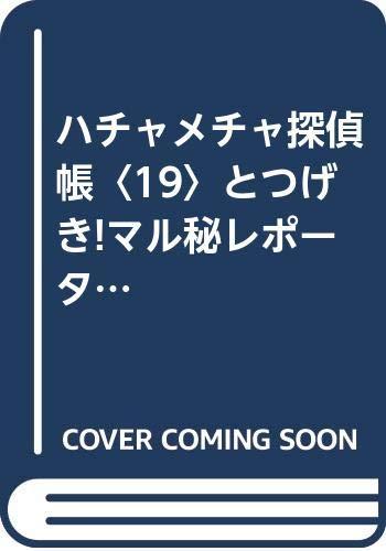 ハチャメチャ探偵帳〈19〉とつげき!マル秘レポーター (ポプラ社文庫―SF・ミステリーシリーズ)の詳細を見る