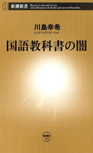 国語教科書の闇(新潮新書)の詳細を見る