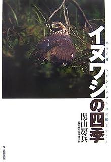 イヌワシの四季—空の王者ニホンイヌワシの生態をさぐる