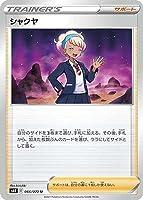 ポケモンカードゲーム PK-S6K-066 シャクヤ U