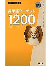 英単語ターゲット1200 改訂版 (大学JUKEN新書)