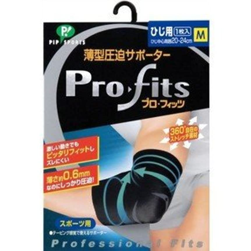 ライトニング強度惑星【ピップ】プロフィッツ 薄型圧迫サポーター ひじ用 Mサイズ 1枚入