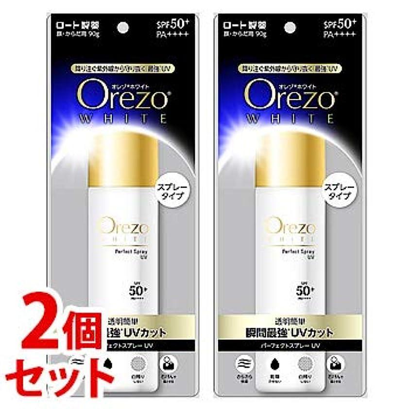 小屋誘惑る《セット販売》 ロート製薬 Orezo オレゾ ホワイト パーフェクトスプレーUV SPF50+ PA++++ (90g)×2個セット 顔?からだ用 日やけ止め スプレータイプ