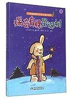 折耳兔瑞奇快乐成长绘本系列·瑞奇有棵圣诞树