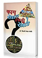Kay Khau Kiti Khau (Marathi Book on Healthy Diet and Weight Loss)