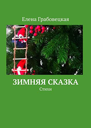 Зимняя сказка: Стихи (Russian Edition)