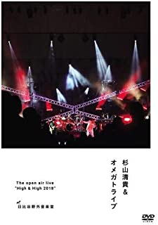 "The open air live ""High&High 2018"" 【DVD】"