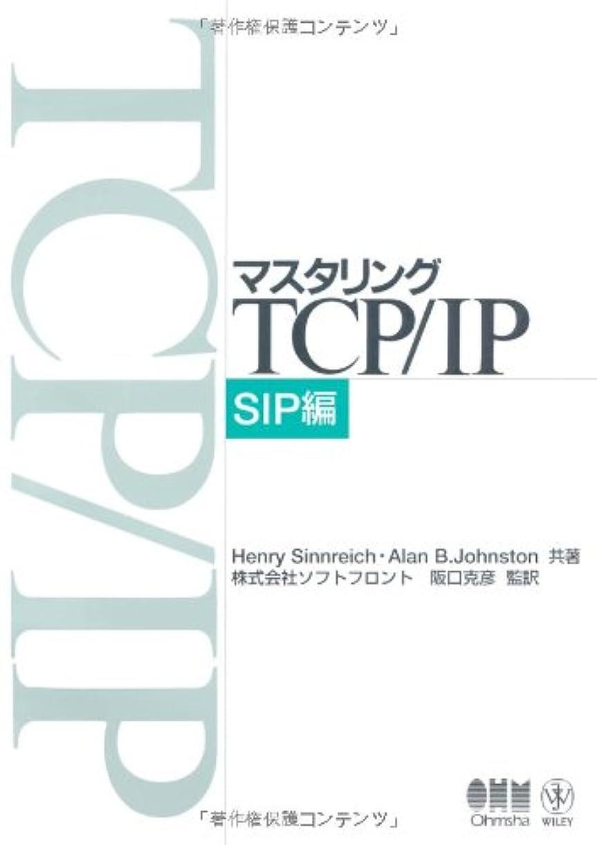 レパートリー損なう心のこもったマスタリングTCP/IP SIP編