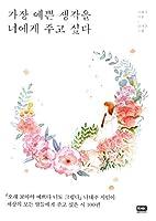 韓国書籍 ドラマ'ロマンスは別冊付録'でイ・ジョンソクが読んだ詩が収録 「一番きれいな考えを君にあげたい」 詩集