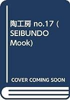 陶工房 no.17 (SEIBUNDO Mook)
