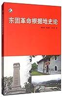 东固革命根据地史论