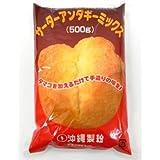 沖縄県産 サーターアンダギーミックス(500g)×10袋