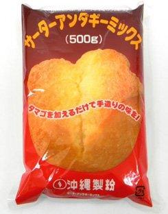 沖縄県産 サーターアンダギーミックス(500g)×20袋