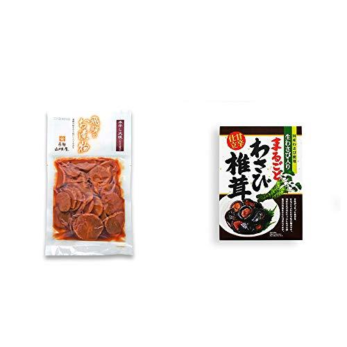 [2点セット] 飛騨山味屋 本干し大根(135g) ・まるごとわさび椎茸(200g)