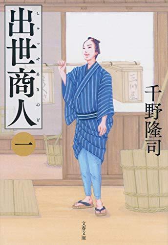 出世商人 (一) (文春文庫 ち 10-1)