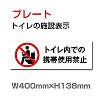 【トイレ内での携帯使用禁止】トイレ スマートフォン 携帯電話 スマホ 禁止 トイレマナー TOILET お手洗い 看板 標識 表示(安全用品・標識/室内表示・屋内標識) W400mm×H138mm (TOI-251)