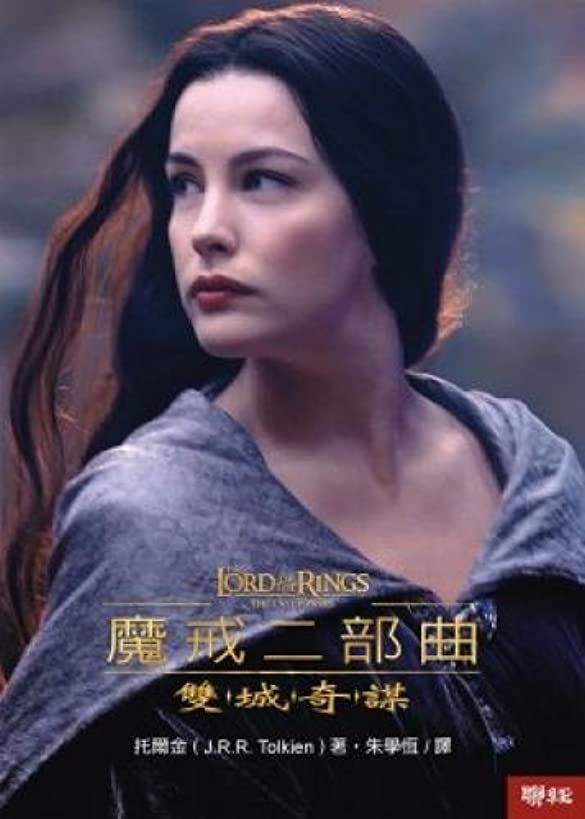 Mo jie er bu qu: shuang cheng qi mou ('The Lord of the Rings: The Two Towers' in Traditional Chinese Characters)