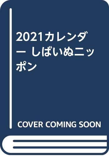 2021カレンダー しばいぬニッポン