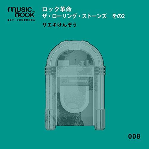 『musicbook:ロック革命 ザ・ローリング・ストーンズ その2』のカバーアート