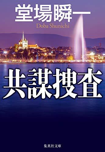 共謀捜査 (集英社文庫)