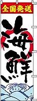 のぼり旗 全国発送 海鮮 600×1800mm 株式会社UMOGA
