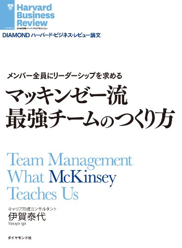 マッキンゼー流最強チームのつくり方 DIAMOND ハーバード・ビジネス・レビュー論文の詳細を見る