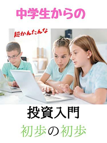 中学生からの投資入門: 初歩の初歩