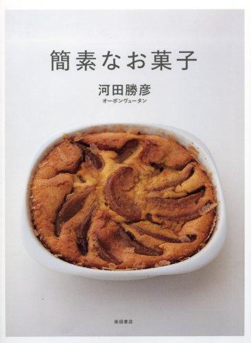 簡素なお菓子